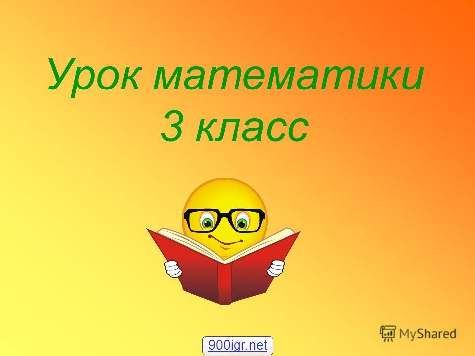 Уроки математики для 3 класса коррекционных школ