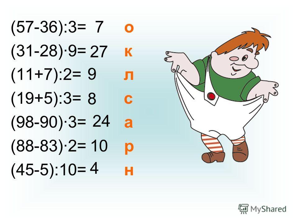 Устный счет 1.Устно реши примеры 2.Расставь ответы в порядке возрастания 3.Прочитай имя героя, который придет сегодня на твой урок.