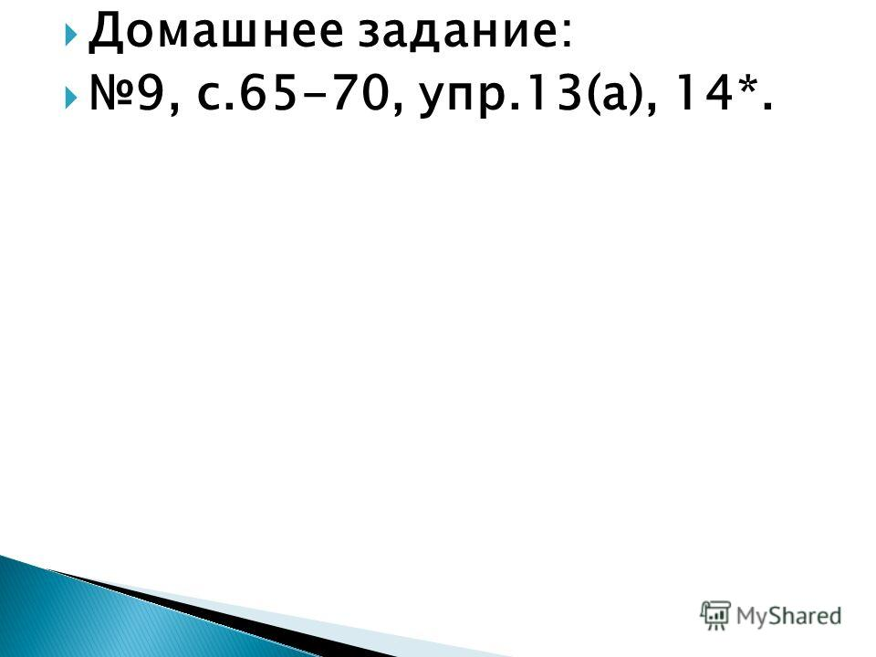 Домашнее задание: 9, с.65-70, упр.13(а), 14*.