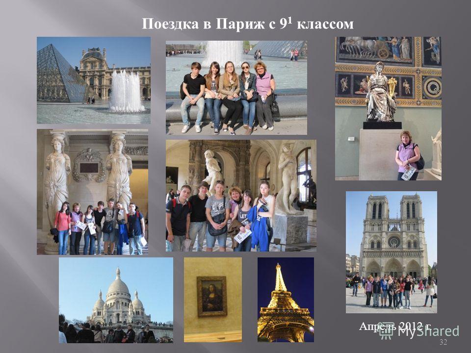 32 Поездка в Париж с 9 1 классом Апрель 2012 г.