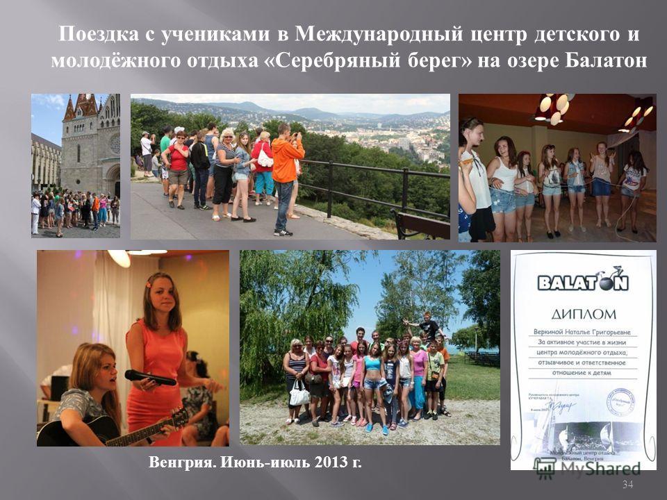 34 Поездка с учениками в Международный центр детского и молодёжного отдыха «Серебряный берег» на озере Балатон Венгрия. Июнь-июль 2013 г.