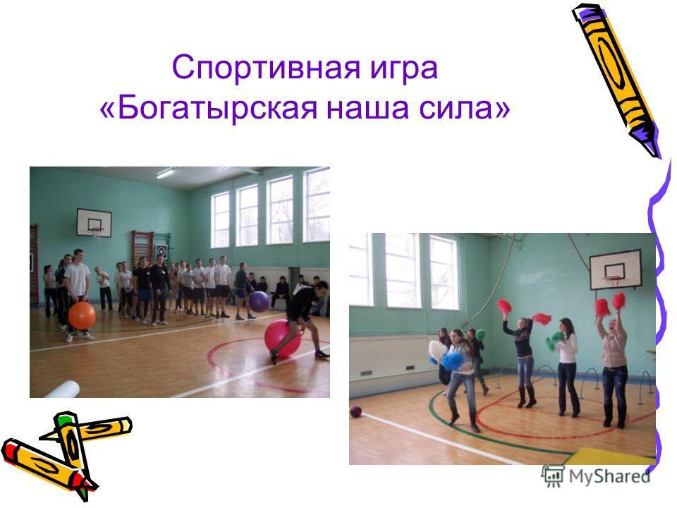 Спортивная игра «Богатырская наша сила»