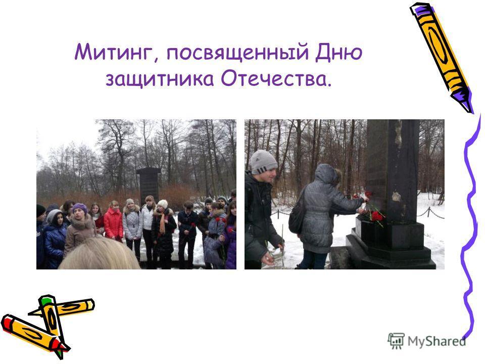 Митинг, посвященный Дню защитника Отечества.