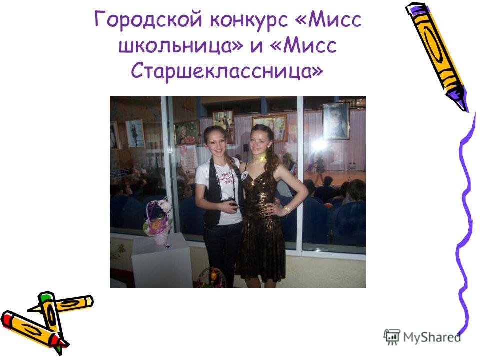 Городской конкурс «Мисс школьница» и «Мисс Старшеклассница»
