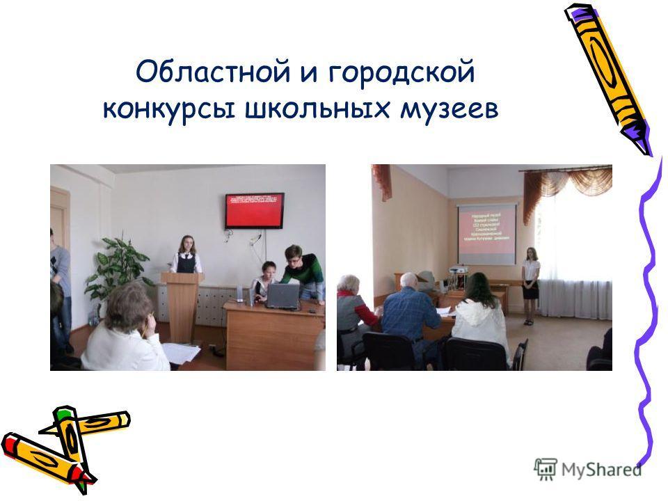 Областной и городской конкурсы школьных музеев