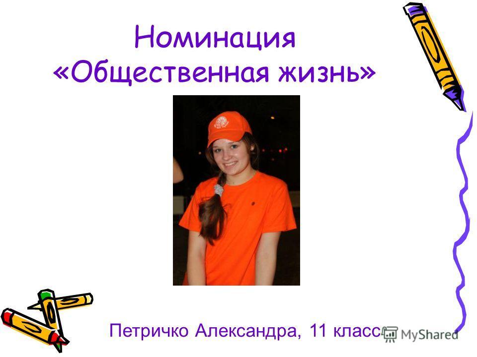 Номинация «Общественная жизнь» Петричко Александра, 11 класс