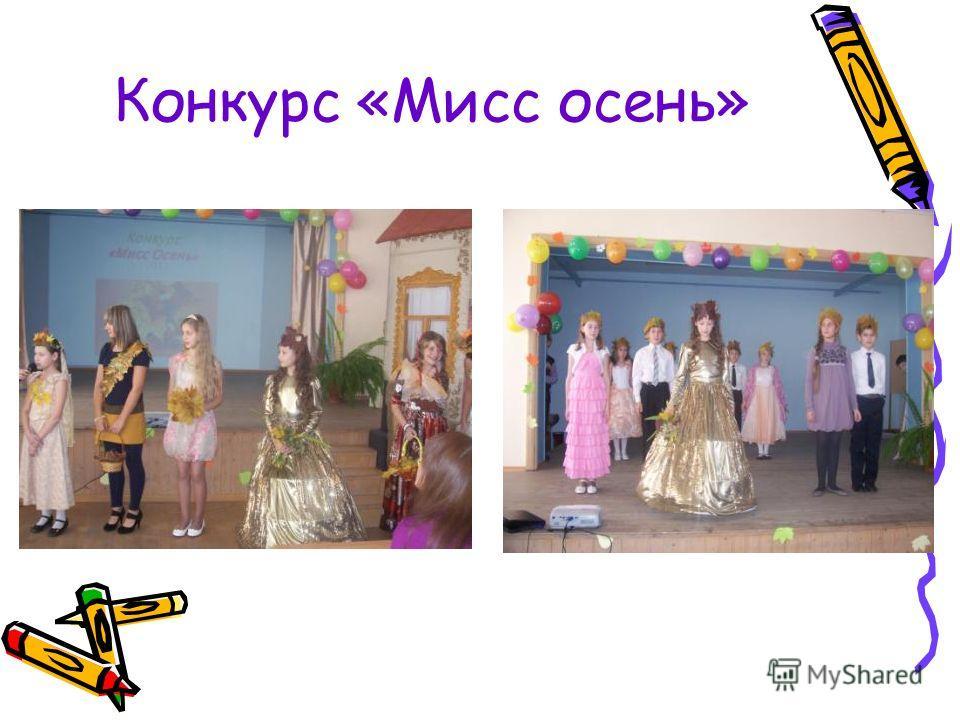 Конкурс «Мисс осень»