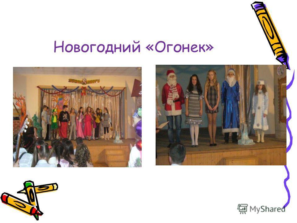 Новогодний «Огонек»
