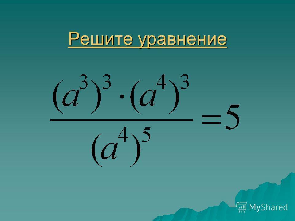 Решите уравнение Решите уравнение Решите уравнение Решите уравнение