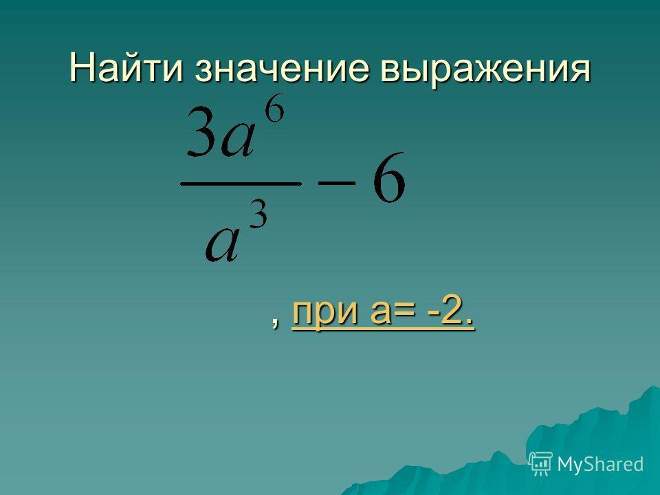 Найти значение выражения, при a= -2. при a= -2.при a= -2.