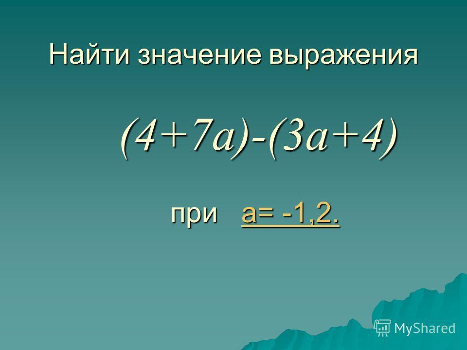Найти значение выражения (4+7a)-(3a+4) при a= -1,2. a= -1,2.a= -1,2.