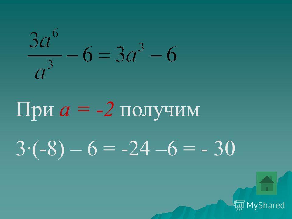 При а = -2 получим 3(-8) – 6 = -24 –6 = - 30