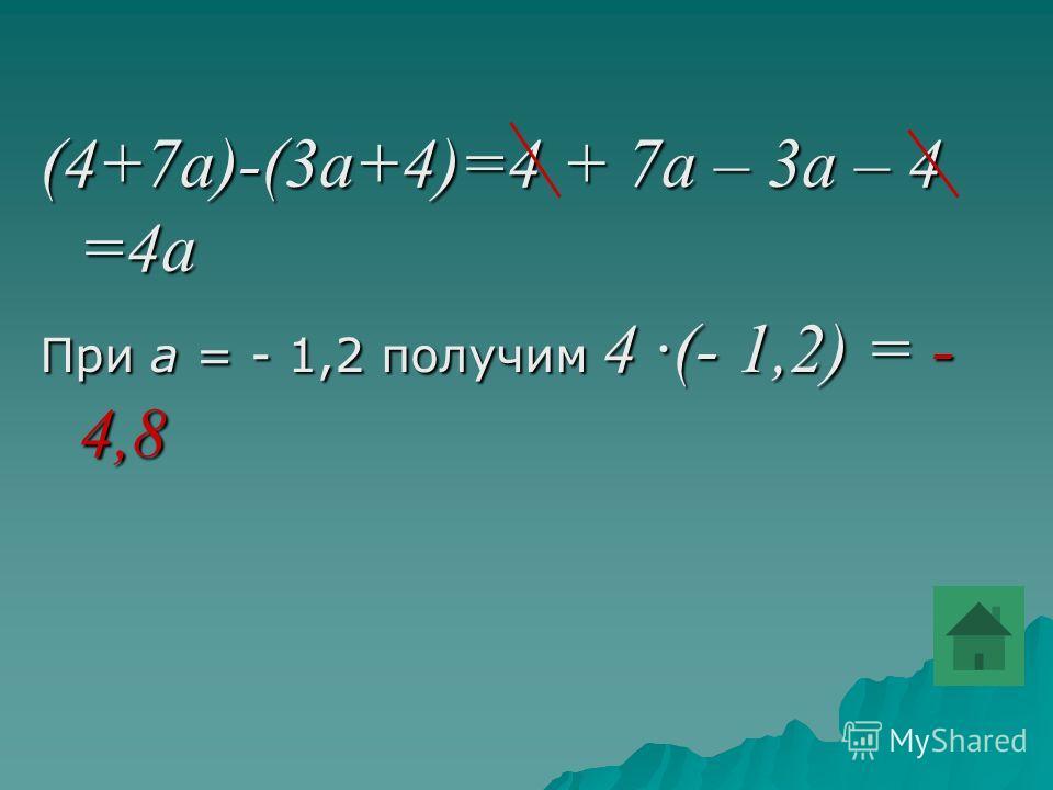 (4+7a)-(3a+4)=4 + 7а – 3а – 4 =4а При а = - 1,2 получим 4 (- 1,2) = - 4,8