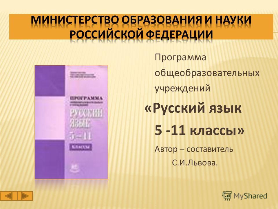Программа общеобразовательных учреждений «Русский язык 5 -11 классы» Автор – составитель С.И.Львова.
