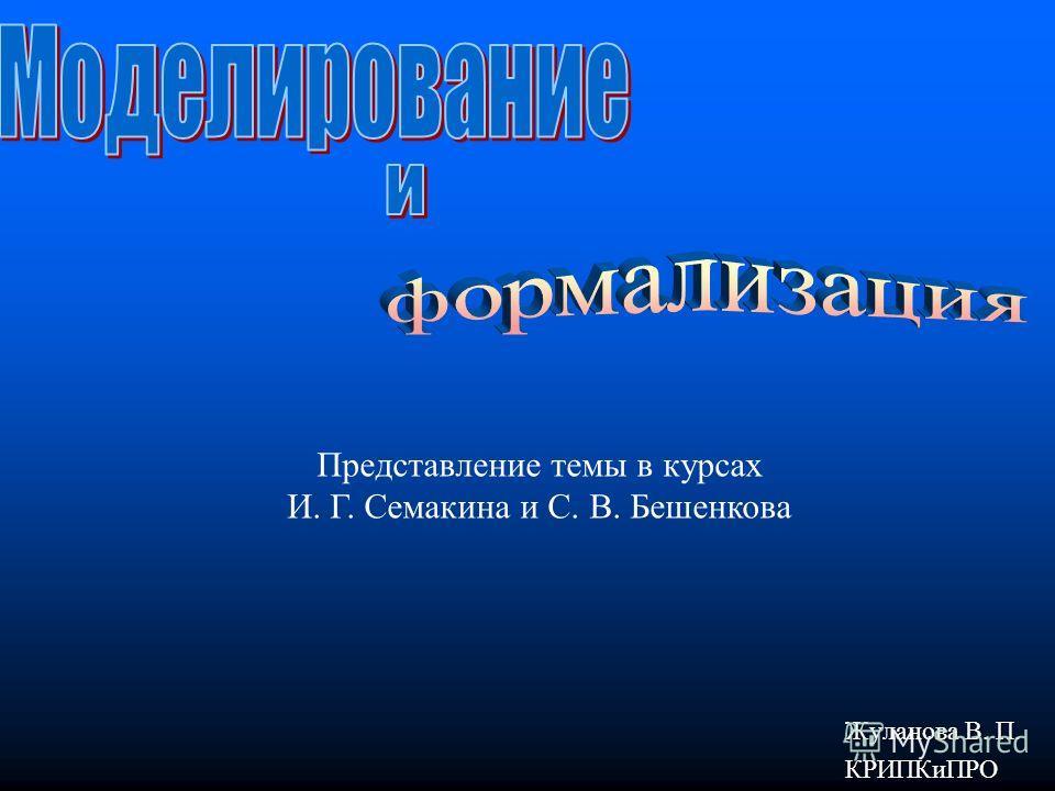 Жуланова В. П. КРИПКиПРО Представление темы в курсах И. Г. Семакина и С. В. Бешенкова