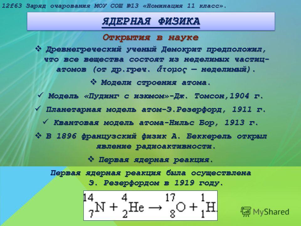 ЯДЕРНАЯ ФИЗИКА Древнегреческий ученый Демокрит предположил, что все вещества состоят из неделимых частиц- атомов (от др.греч. τομος неделимый). Древнегреческий ученый Демокрит предположил, что все вещества состоят из неделимых частиц- атомов (от др.г