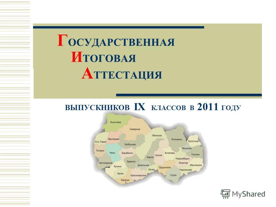 Г ОСУДАРСТВЕННАЯ И ТОГОВАЯ А ТТЕСТАЦИЯ ВЫПУСКНИКОВ IX КЛАССОВ В 2011 ГОДУ