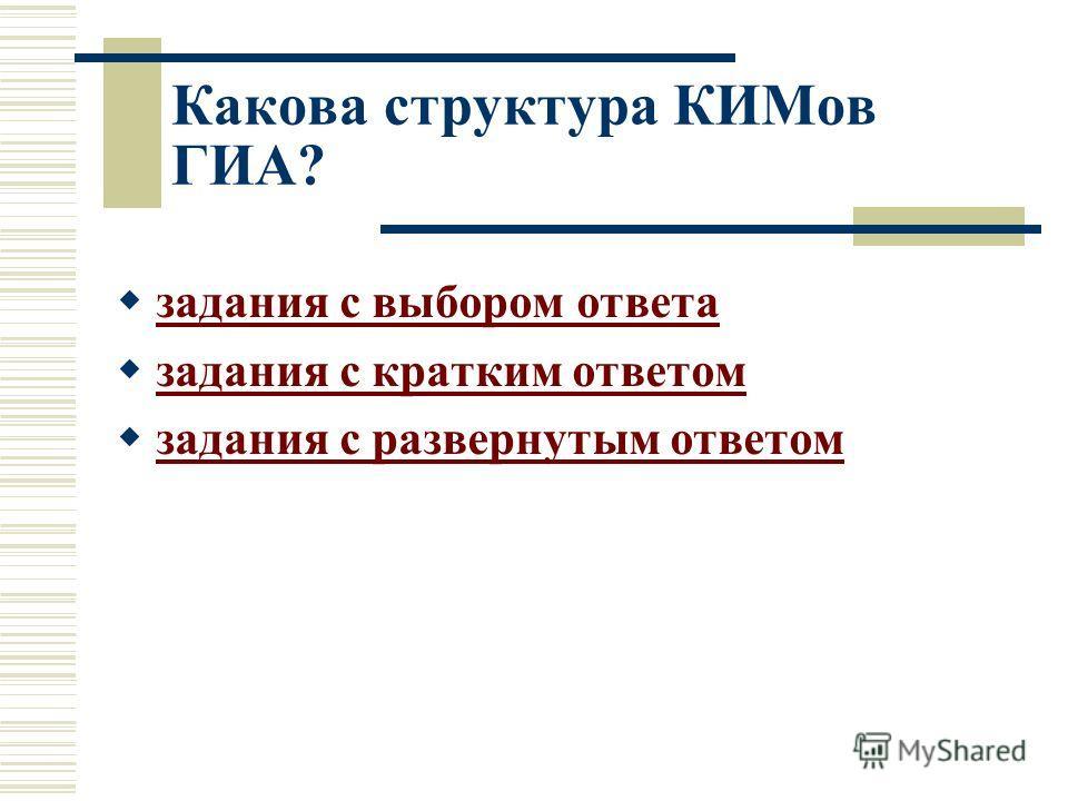 Какова структура КИМов ГИА? задания с выбором ответа задания с кратким ответом задания с развернутым ответом