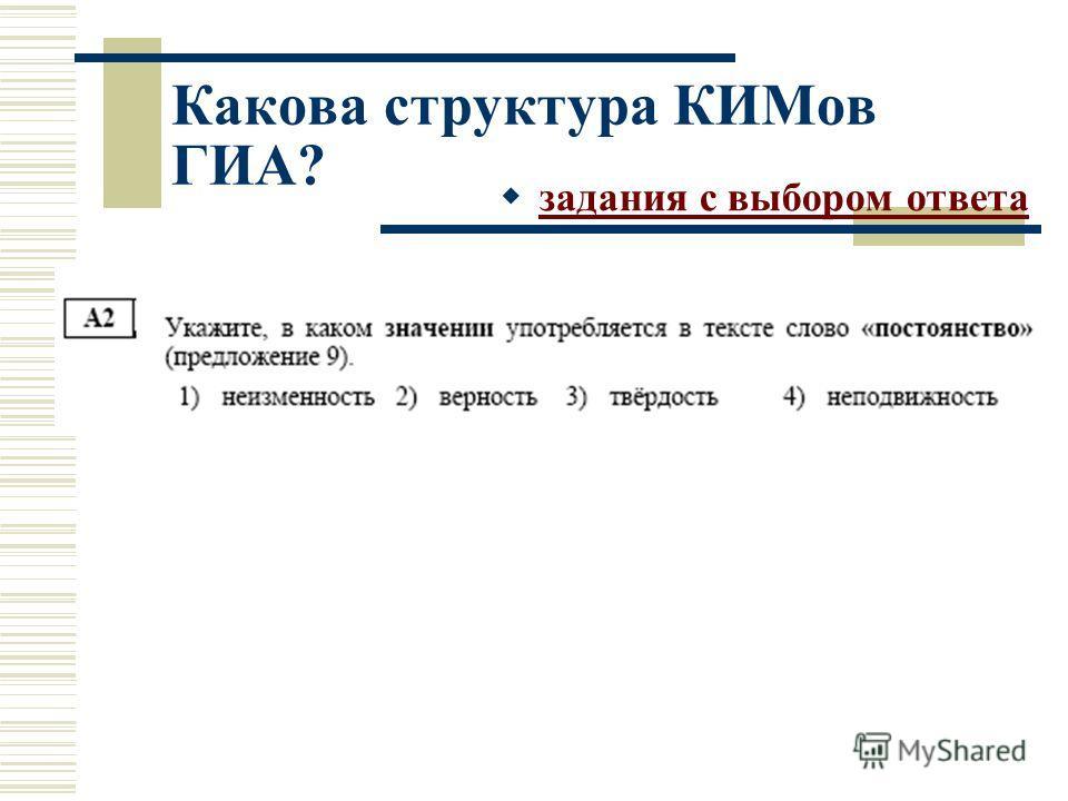 Какова структура КИМов ГИА? задания с выбором ответа