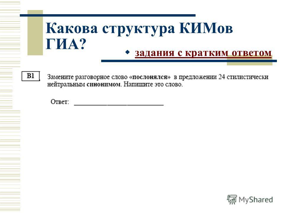 Какова структура КИМов ГИА? задания с кратким ответом