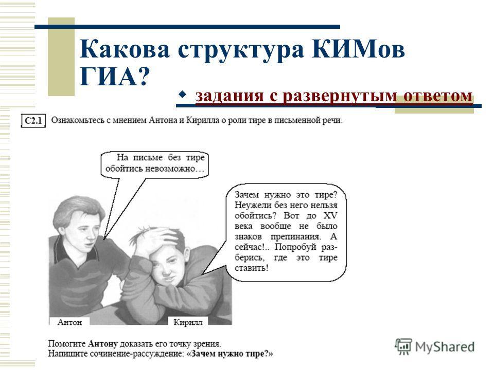 Какова структура КИМов ГИА? задания с развернутым ответом