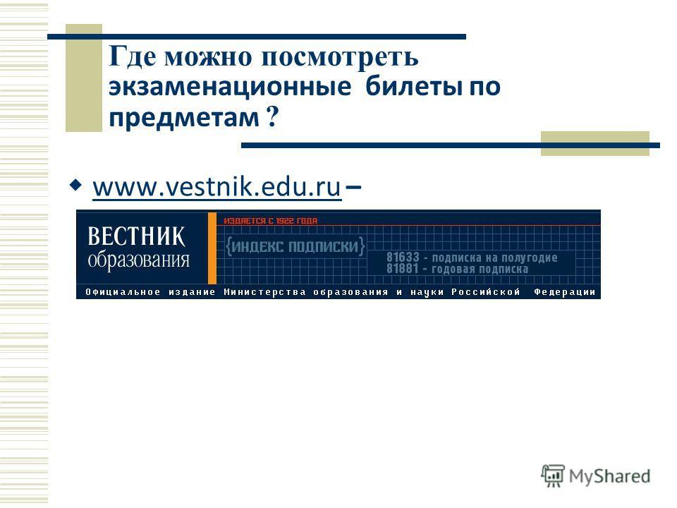 Где можно посмотреть экзаменационные билеты по предметам ? www.vestnik.edu.ru – www.vestnik.edu.ru