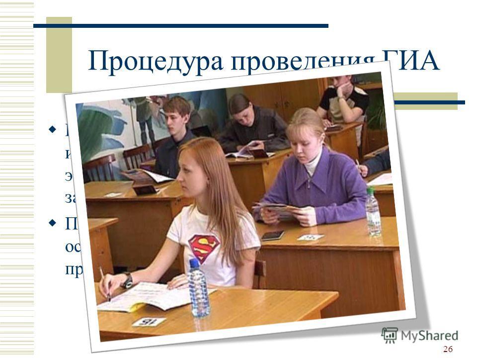 Процедура проведения ГИА Каждый учащийся обеспечивается индивидуальным комплектом с текстом экзаменационный работы и бланками для записи ответов. Проверка экзаменационных работ осуществляется централизовано районной предметной комиссией. 26