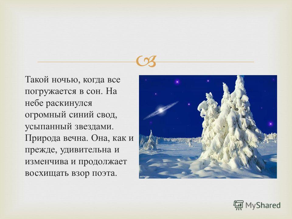 Такой ночью, когда все погружается в сон. На небе раскинулся огромный синий свод, усыпанный звездами. Природа вечна. Она, как и прежде, удивительна и изменчива и продолжает восхищать взор поэта.