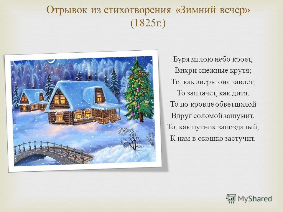 Читать стих пушкина зимнее вечер