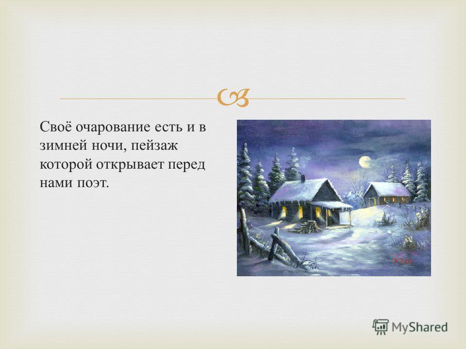 Своё очарование есть и в зимней ночи, пейзаж которой открывает перед нами поэт.