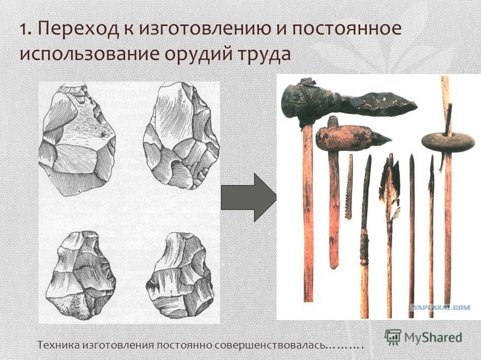 Этап охотничье – собирательской культуры (эпоха палеолита 40 – 15 тыс. лет)