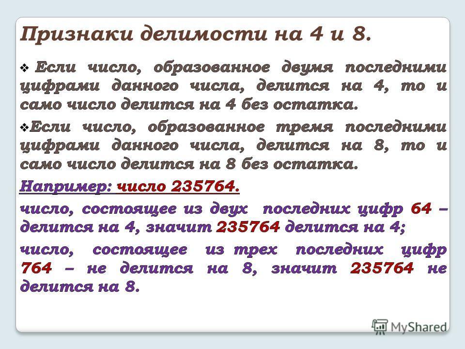 Признаки делимости на 4 и 8.