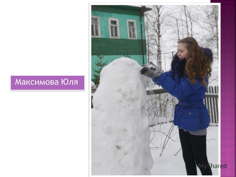 Максимова Юля