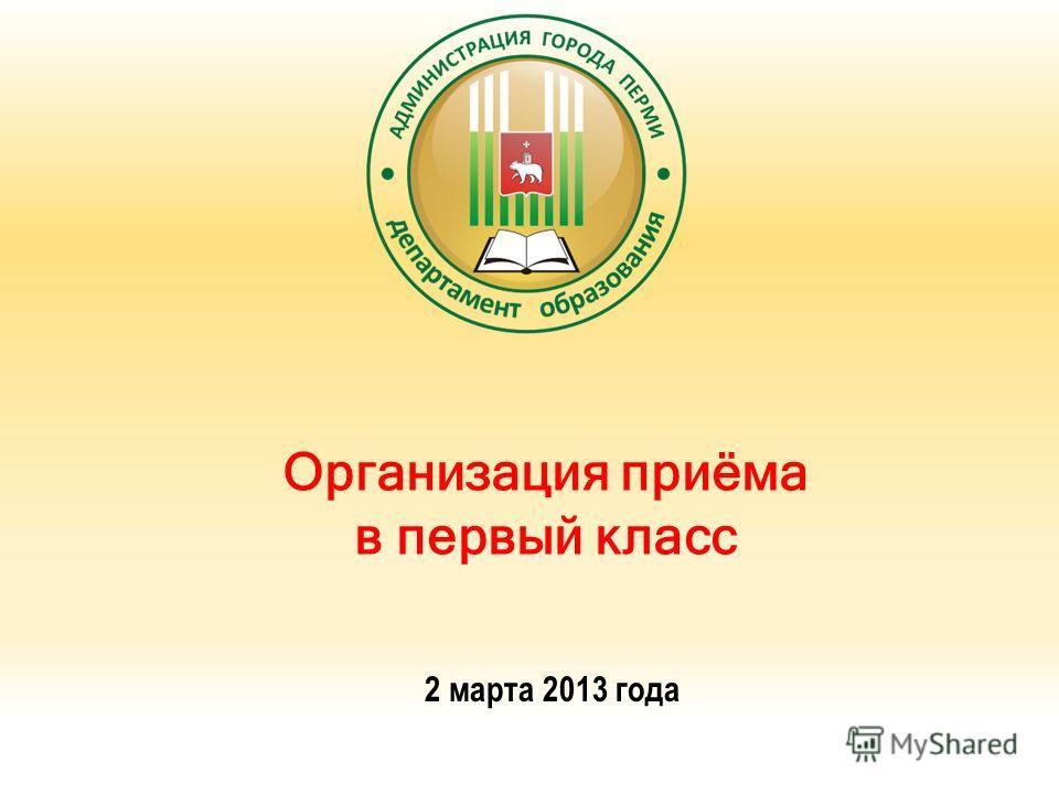 Организация приёма в первый класс 2 марта 2013 года