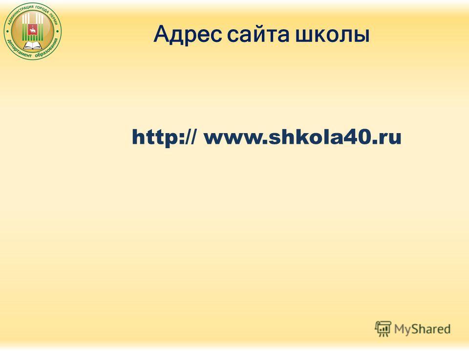 Адрес сайта школы http:// www.shkola40.ru