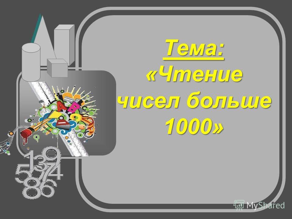 Тема: «Чтение чисел больше 1000» 5