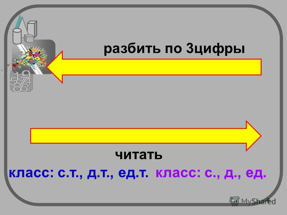 класс: с., д., ед.класс: с.т., д.т., ед.т. разбить по 3цифры читать 8