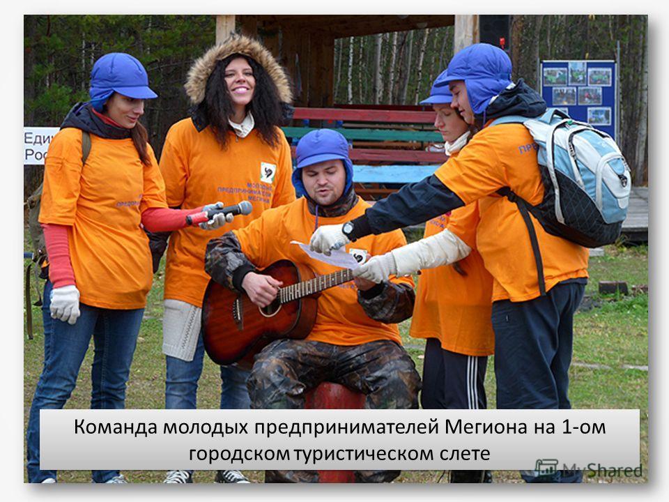 Команда молодых предпринимателей Мегиона на 1-ом городском туристическом слете