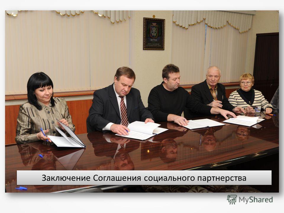 Заключение Соглашения социального партнерства