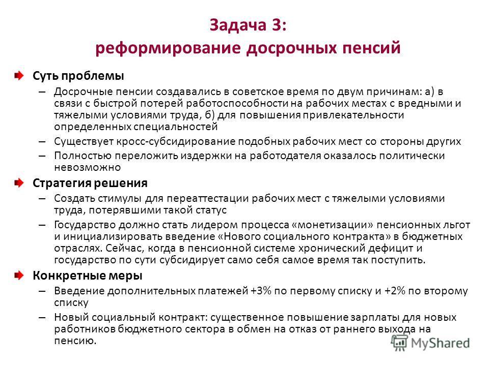 Задача 3: реформирование досрочных пенсий Суть проблемы – Досрочные пенсии создавались в советское время по двум причинам: а) в связи с быстрой потерей работоспособности на рабочих местах с вредными и тяжелыми условиями труда, б) для повышения привле