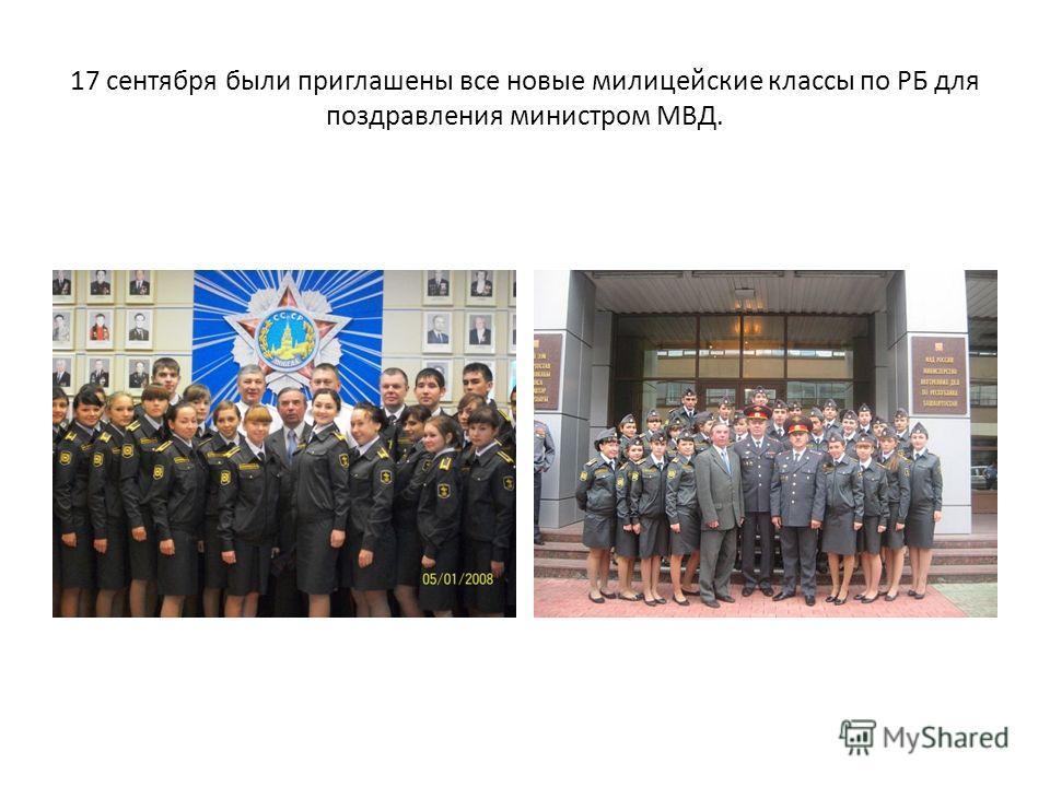 17 сентября были приглашены все новые милицейские классы по РБ для поздравления министром МВД.