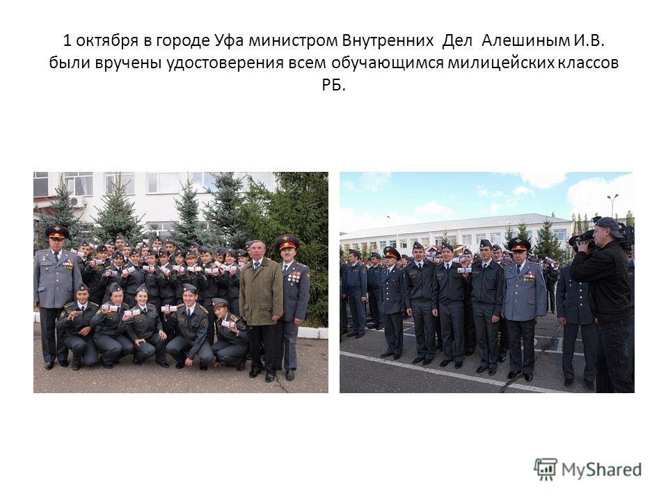 1 октября в городе Уфа министром Внутренних Дел Алешиным И.В. были вручены удостоверения всем обучающимся милицейских классов РБ.