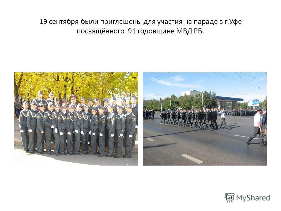 19 сентября были приглашены для участия на параде в г.Уфе посвящённого 91 годовщине МВД РБ.