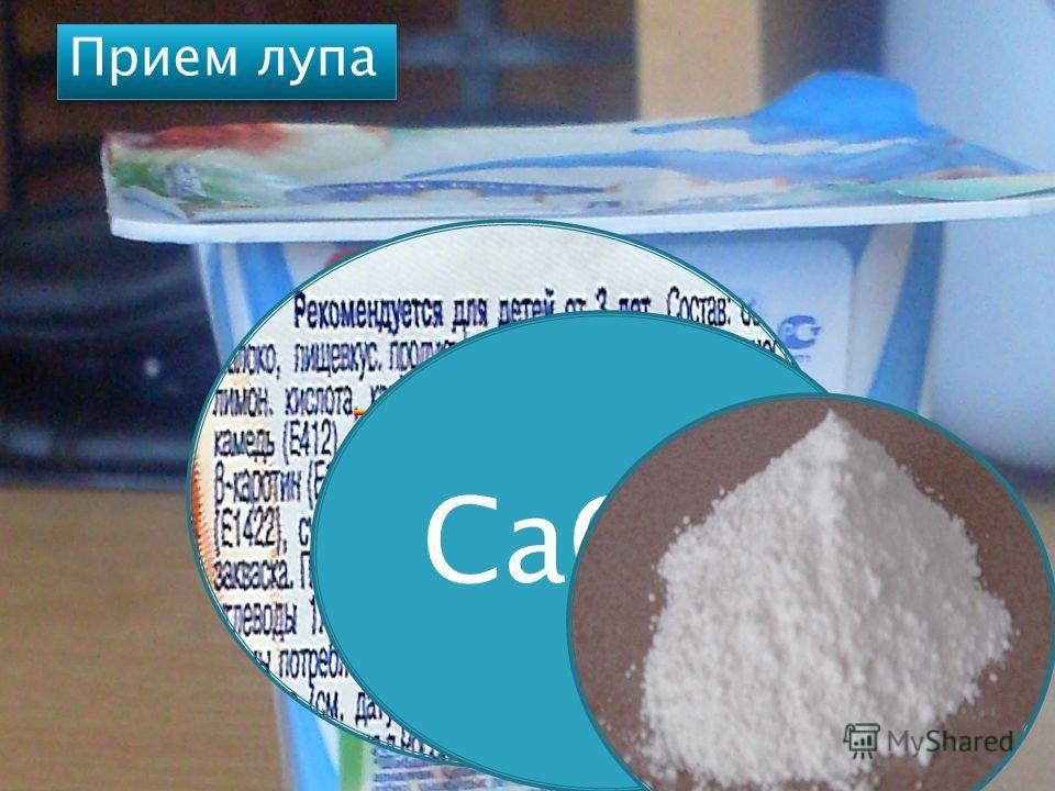 CaCO 3 Прием лупа