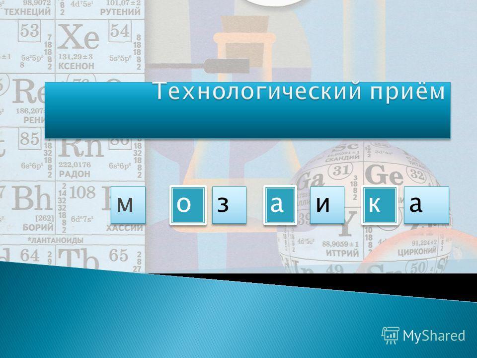 м м о о з з а а и и к к а а
