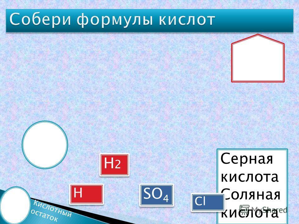 Н2Н2 Н2Н2 Серная кислота Соляная кислота SO 4 H H Cl Кислотный остаток