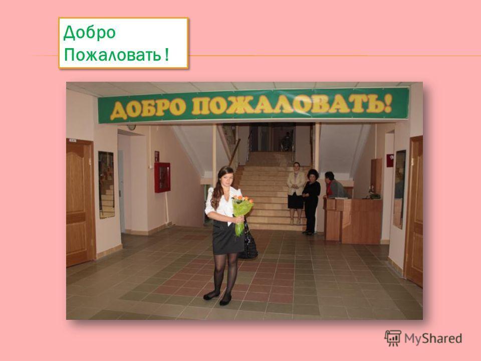 Добро Пожаловать !
