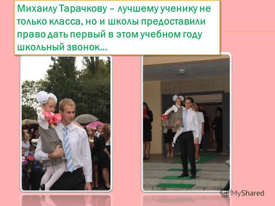 Михаилу Тарачкову – лучшему ученику не только класса, но и школы предоставили право дать первый в этом учебном году школьный звонок…