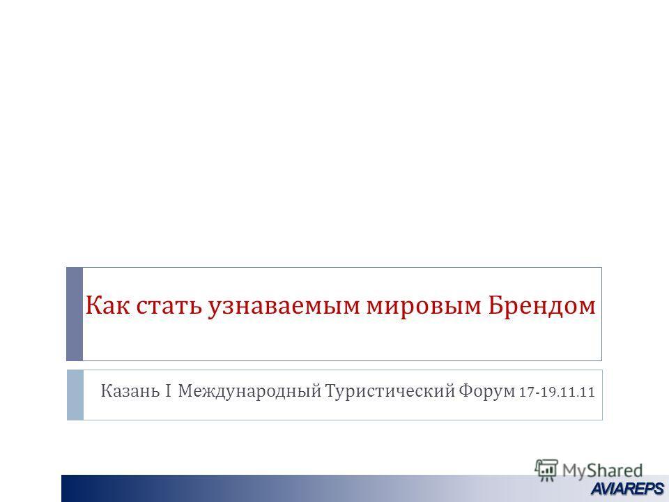 Как стать узнаваемым мировым Брендом Казань I Международный Туристический Форум 17-19.11.11 AVIAREPSAVIAREPS