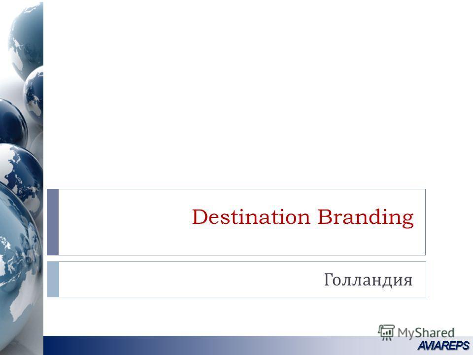 Destination Branding Голландия AVIAREPSAVIAREPS